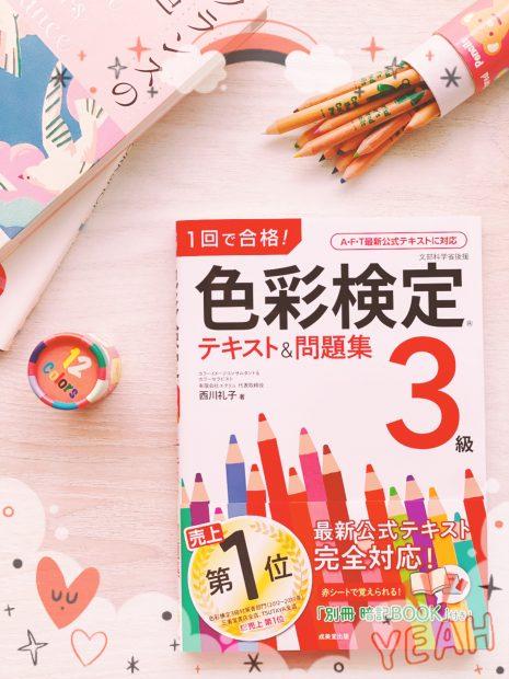 西川礼子著「1回で合格!色彩検定テキスト&問題集3級」さらに重版決定